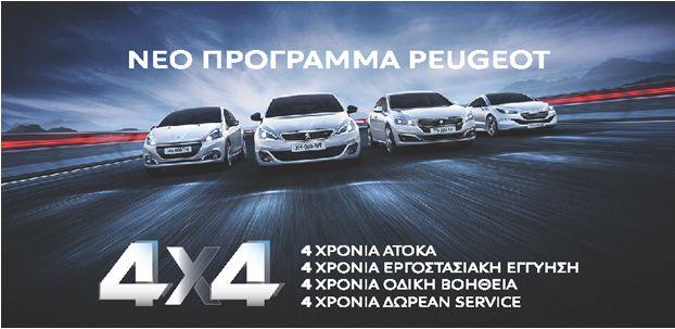 Η Peugeot λανσάρει το νέο της... 4Χ4 Peugeot, Peugeot 4X4, αγορά, δόσεις, χρηματοδοτικά
