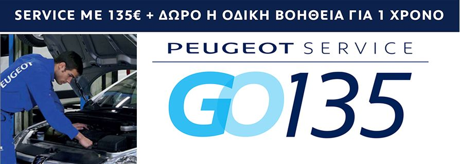 peugeotservicego Με 135 ευρώ, κάνεις service στο Peugeot σου Peugeot, service, τιμες