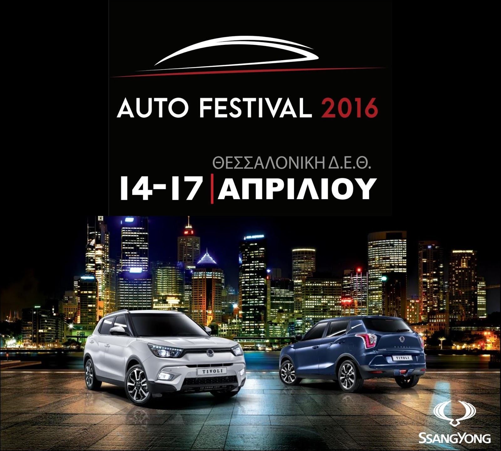 SY2BAuto2BFestival2B2016 pagenumber.0012B252812529 Η SsangYong πάει Θεσσαλονίκη με το «Auto Festival 2016» Auto Festival, autoshow, SsangYong, SsangYong Tivoli