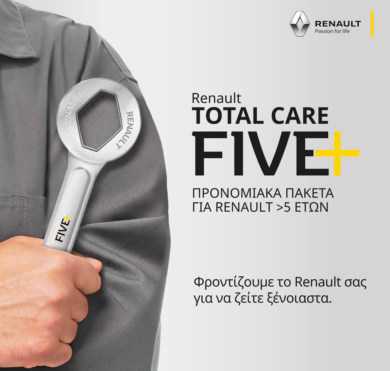 renault2Btotal2Bcare2B5252BL Ειδικές προνομιακές τιμές για τη συντήρηση του αγαπημένου σας Renault, ηλικίας άνω των 5 ετών