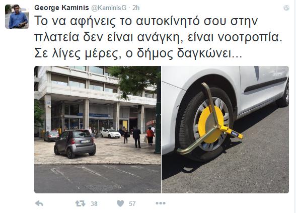 tweet2Bkamini2Bnei2Bd Έρχονται οι δαγκάνες για το παράνομο παρκάρισμα αυτοκίνητα, παρκάρισμα