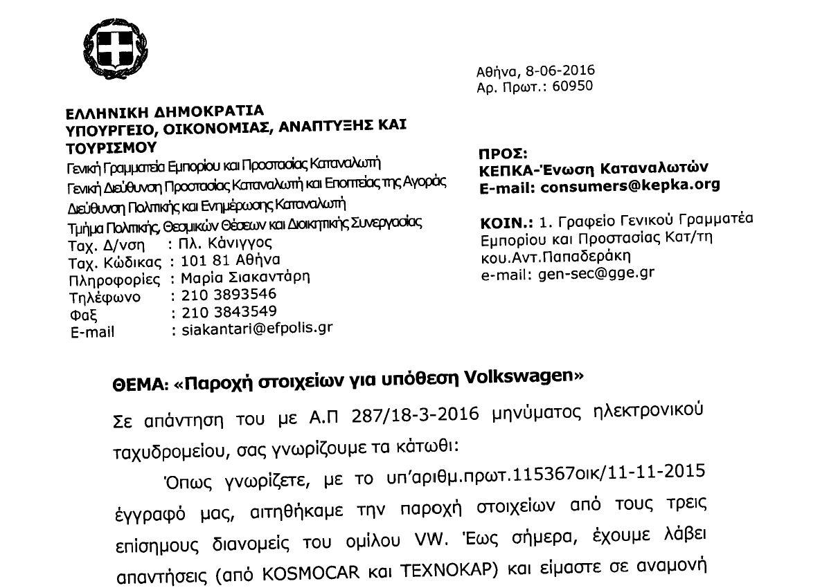 ep3 Δικαιούνται αποζημίωσης οι κάτοχοι των VW και Audi; Audi, vw σκάνδαλο, zblog