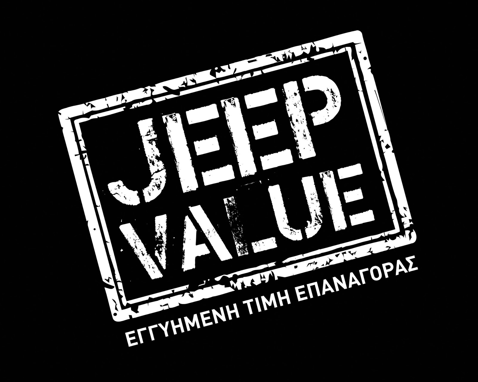 Jeep2BValue2BLogo B2526W Οι κάτοχοι Jeep έχουν προσυμφωνημένη την αξία μεταπώλησης του αυτοκινήτου τους! Jeep, Jeep Renegade, Jeep Renegade 1.6L Sport 4Χ2, Jeep Renegade 2.0L Longtitude 4Χ4, Jeep Value, Lancia Jeep Hellas, προσφορές, πωλήσεις