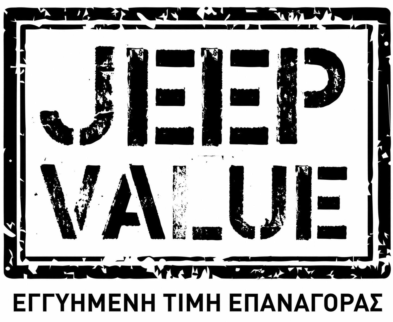 Jeep2BValue2BLogo W2526B Οι κάτοχοι Jeep έχουν προσυμφωνημένη την αξία μεταπώλησης του αυτοκινήτου τους! Jeep, Jeep Renegade, Jeep Renegade 1.6L Sport 4Χ2, Jeep Renegade 2.0L Longtitude 4Χ4, Jeep Value, Lancia Jeep Hellas, προσφορές, πωλήσεις
