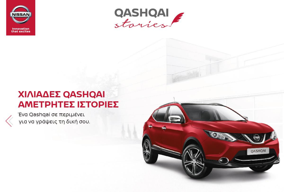 Qashqai2BStories Γράψε μια ιστορία για το Nissan Qashqai και κέρδισε αξέχαστες εμπειρίες Fun, Nissan, Nissan Qashqai, stories