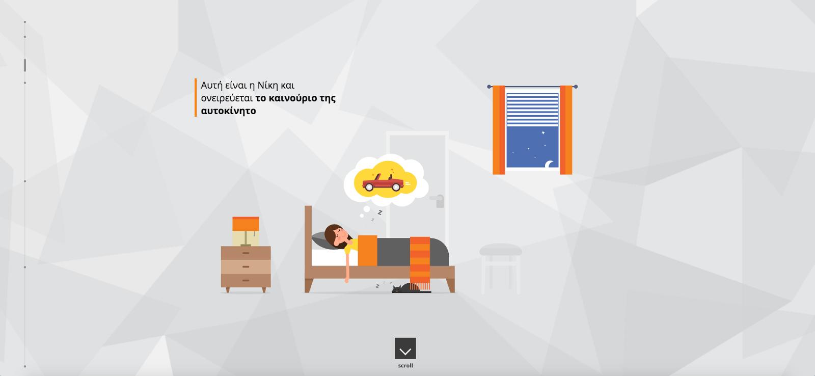 httpleaseplanstories.gr 2 Λύστε κάθε απορία για το leasing με τον πιο διασκεδαστικό τρόπο!