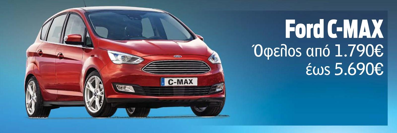 C MAX Αποκτήστε το αγαπημένο σας Ford με όφελος έως και 5.690€! Ford, αγορά, προσφορές, τιμες