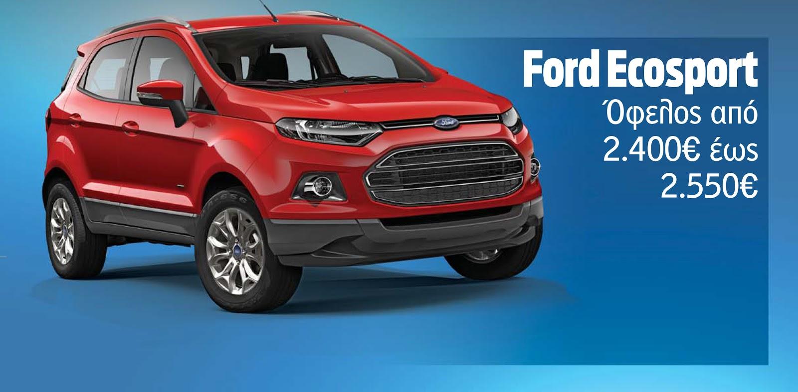 ECOSPORT Αποκτήστε το αγαπημένο σας Ford με όφελος έως και 5.690€! Ford, αγορά, προσφορές, τιμες