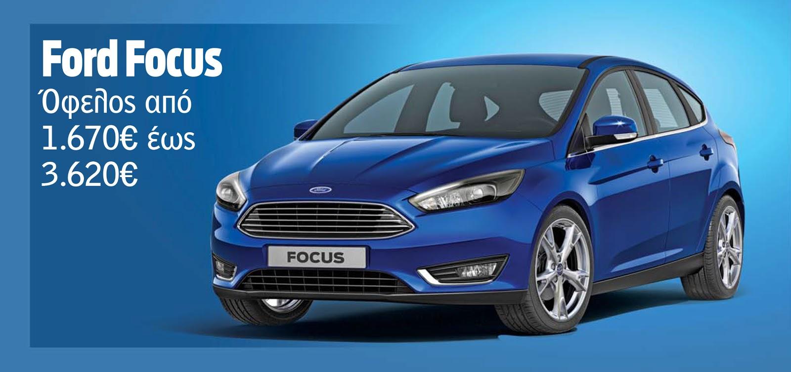 FOCUS Αποκτήστε το αγαπημένο σας Ford με όφελος έως και 5.690€! Ford, αγορά, προσφορές, τιμες