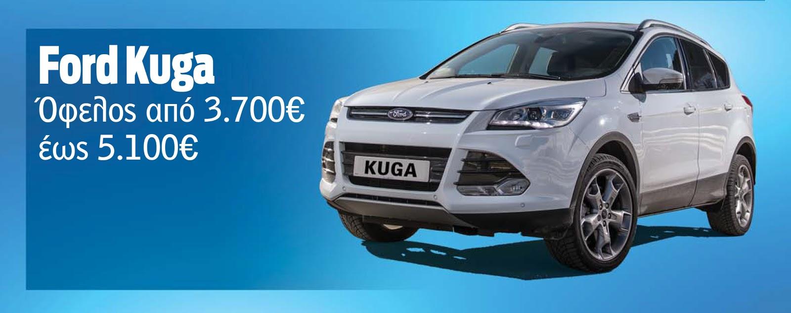 KUGA Αποκτήστε το αγαπημένο σας Ford με όφελος έως και 5.690€! Ford, αγορά, προσφορές, τιμες
