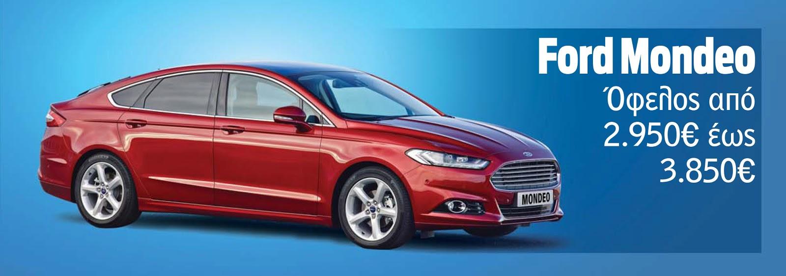 MONDEO Αποκτήστε το αγαπημένο σας Ford με όφελος έως και 5.690€! Ford, αγορά, προσφορές, τιμες