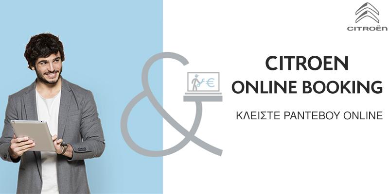 Citroen2Bonline2Bbooking Κλείστε ραντεβού για service με το Citroen Online Booking!