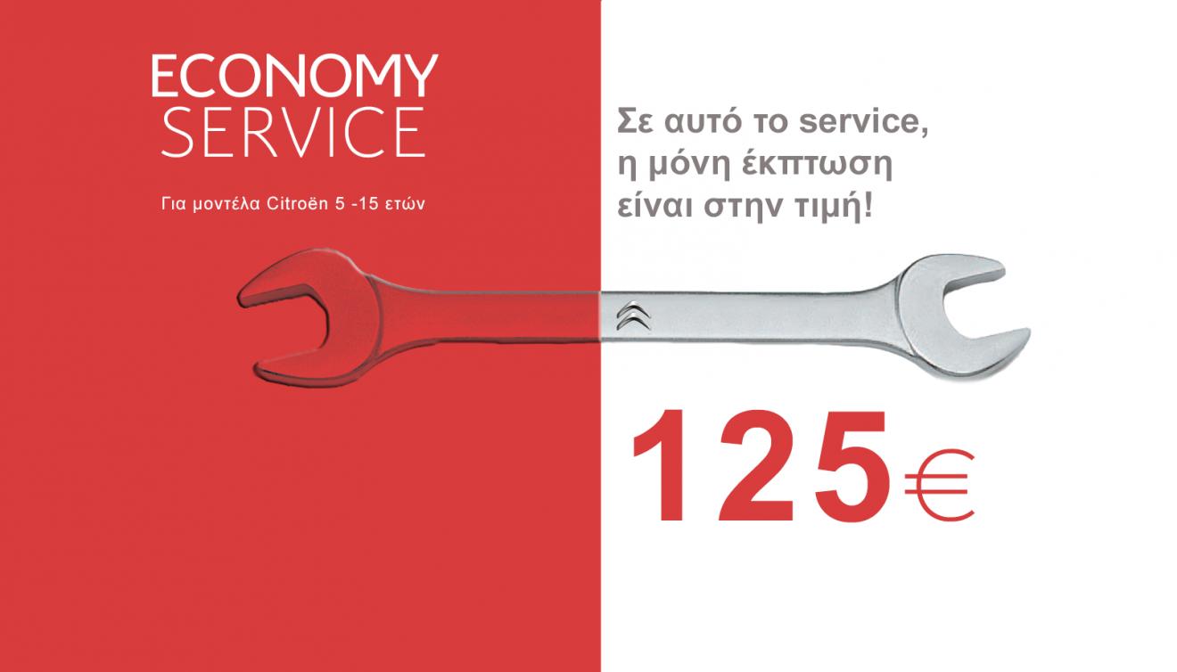 Economy2BService125 Service με 125 ευρώ από τη Citroen citroen