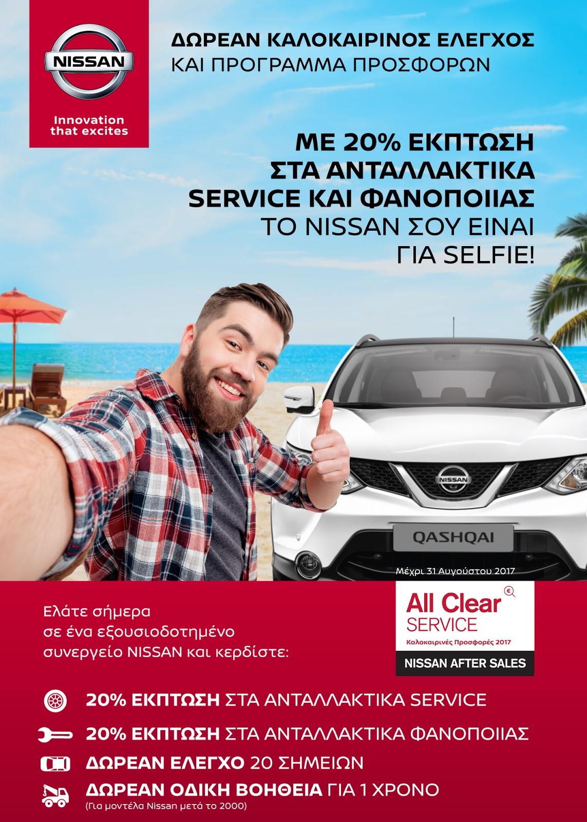 Nissan2BAfter2BSales Nissan After Sales Service: Αυτό το καλοκαίρι το Nissan σου είναι για… Selfie! Nissan, service, summer check-up
