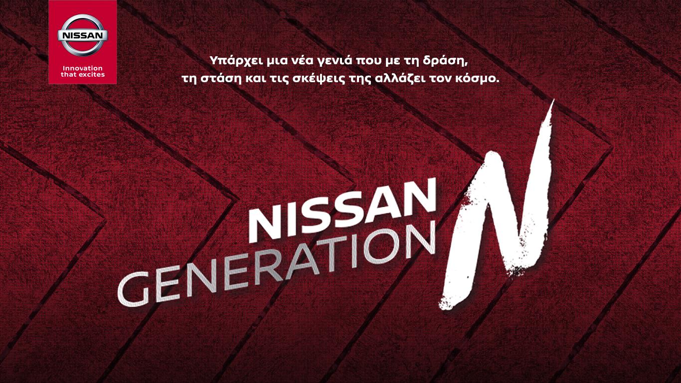 Nissan2BGEN2BN2Bphoto252812529 Η Nissan βραβεύει με αυτοκίνητα του νικητές του GENERATION N ! Events, Future, Innovation, Nissan