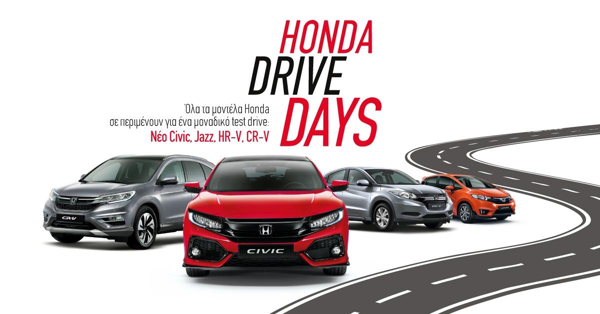 Drive Days 1200x628 10 Πώς μπορείς να κάνεις test drive ένα Honda