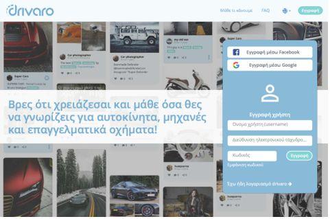 drivaro Νέο social tool για τη δικτύωση των οδηγών
