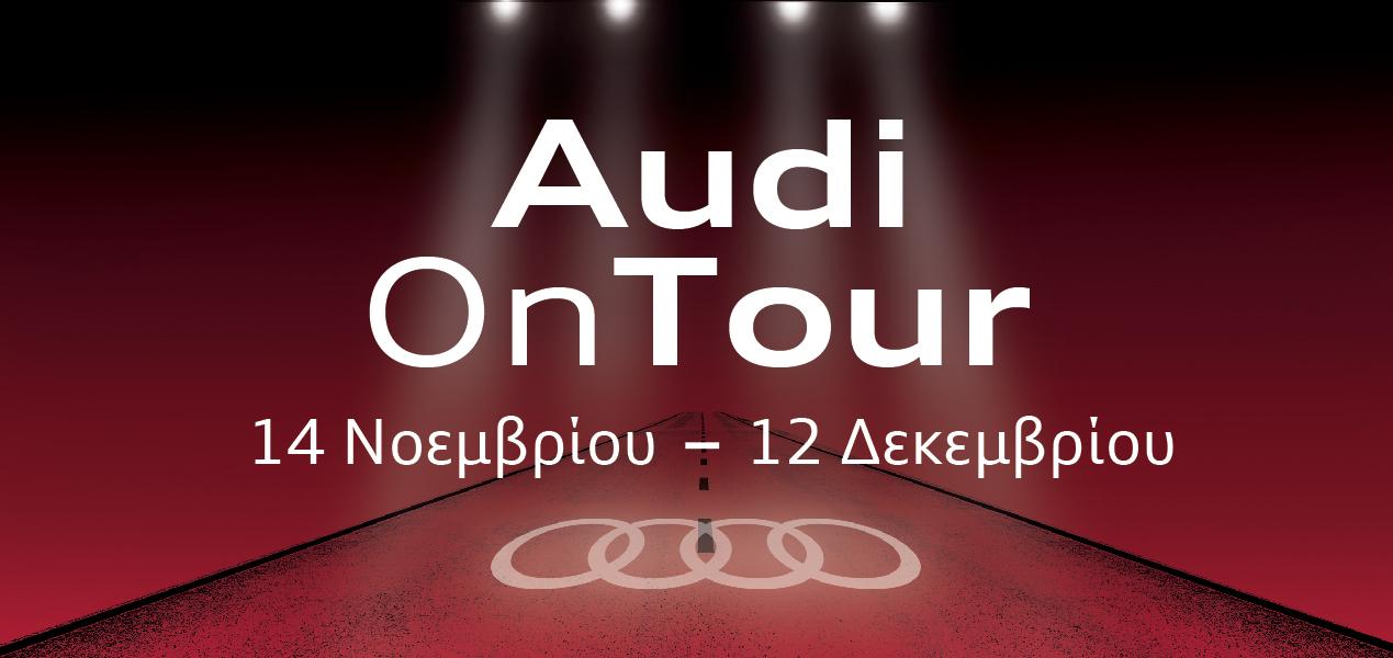 AUDI2BON2BTOUR Από πού θα περάσει το Audi On Tour Audi, Audi R8, Kosmocar, καινούρια, Καρέντα