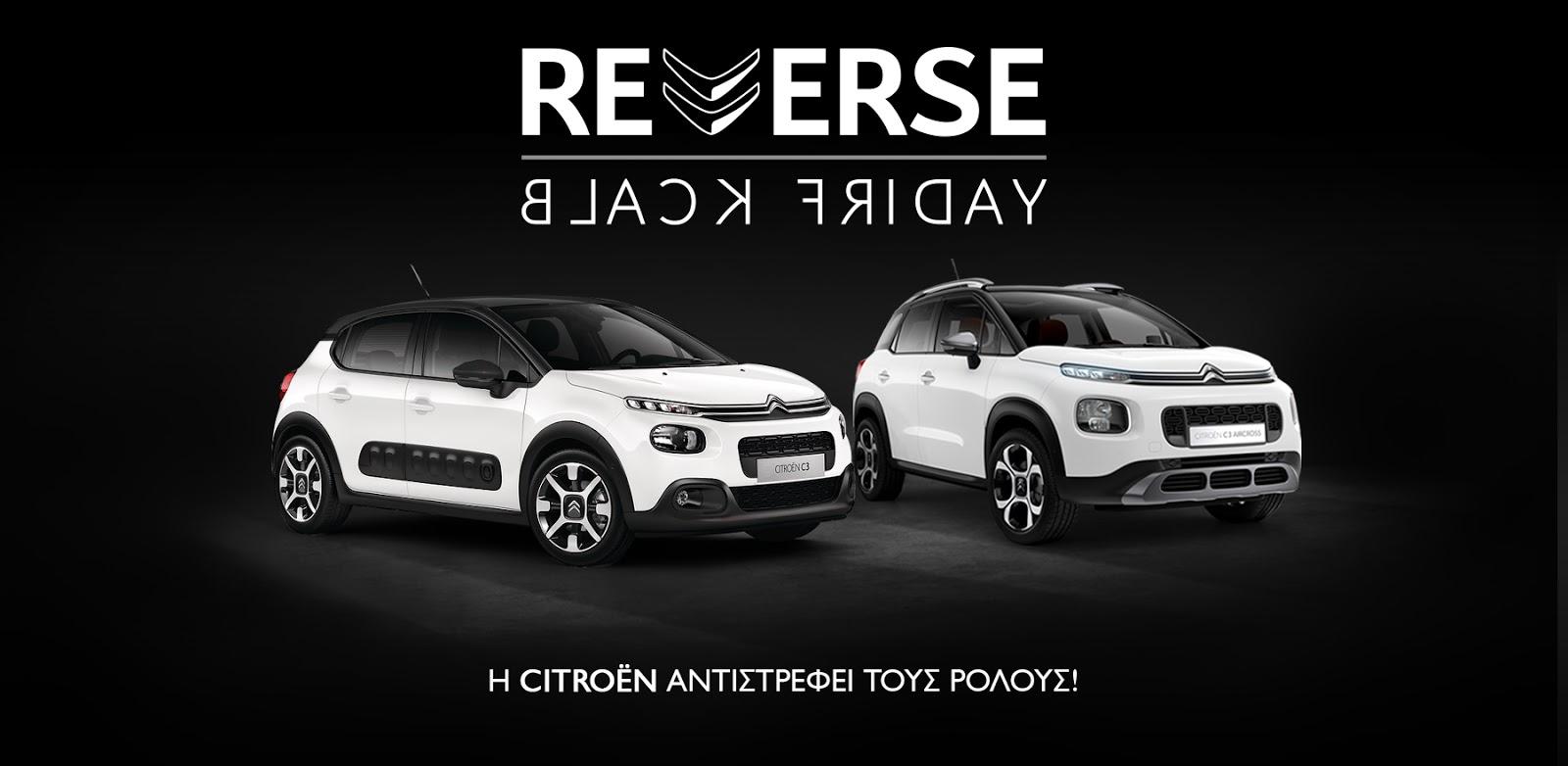 Citroen Reverse Black Friday H Citroen αλλάζει τη Black Friday! citroen, καινούρια, προσφορές, τιμες