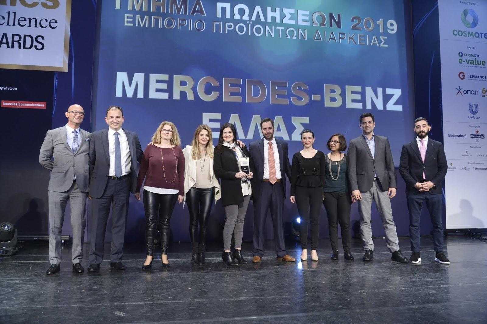 25CE259Cercedes Benz2BSales2BTeam Διπλή βράβευση για τη Mercedes-Benz Ελλάς