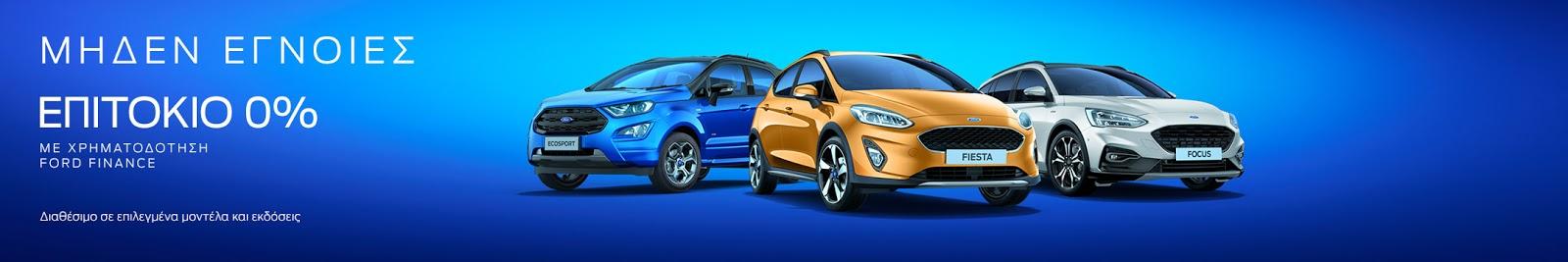 Η Ford προσφέρει αγορές με μηδενικό επιτόκιο! Ford, Ford EcoSport, Ford Fiesta, Ford Focus, αγορά, δόσεις, καινούργιο, καινούρια, προσφορές