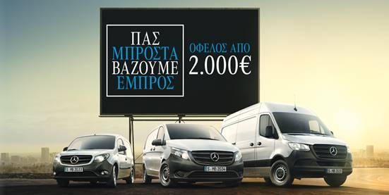 image002 Mercedes-Benz Vans: Νέα έκδοση PRO με όφελος τιμής και ευέλικτα χρηματοδοτικά προγράμματα