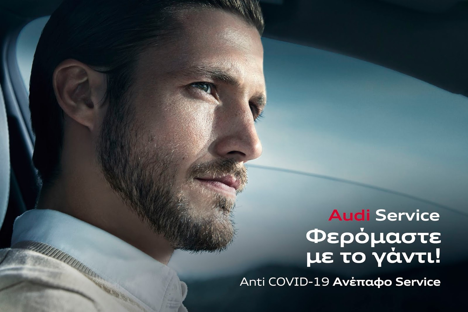 """AUDI2BAFTER2BSALES Πακέτα service """"Smart Packs"""" και ψηφιακές After Sales υπηρεσίες από την Audi After Sales, Audi, covid, service, ειδήσεις"""