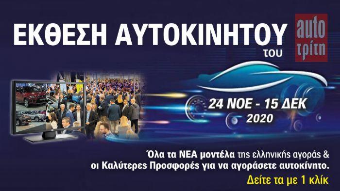 DIGITAL Ellhnikh Ektehsi autotriti new an21 Θα φτάσουν το 1,5 εκατ. οι επισκέπτες της 1ης Digital Έκθεσης αυτοκινήτου; Αυτοκίνητο της χρονιάς, Έκθεση