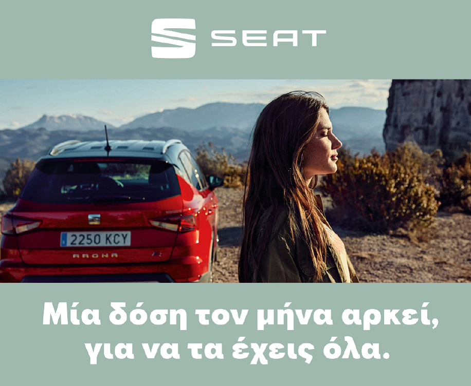 SEAT2B42BYOU Nέο πρόγραμμα χρηματοδότησης, SEAT 4 ΥΟU