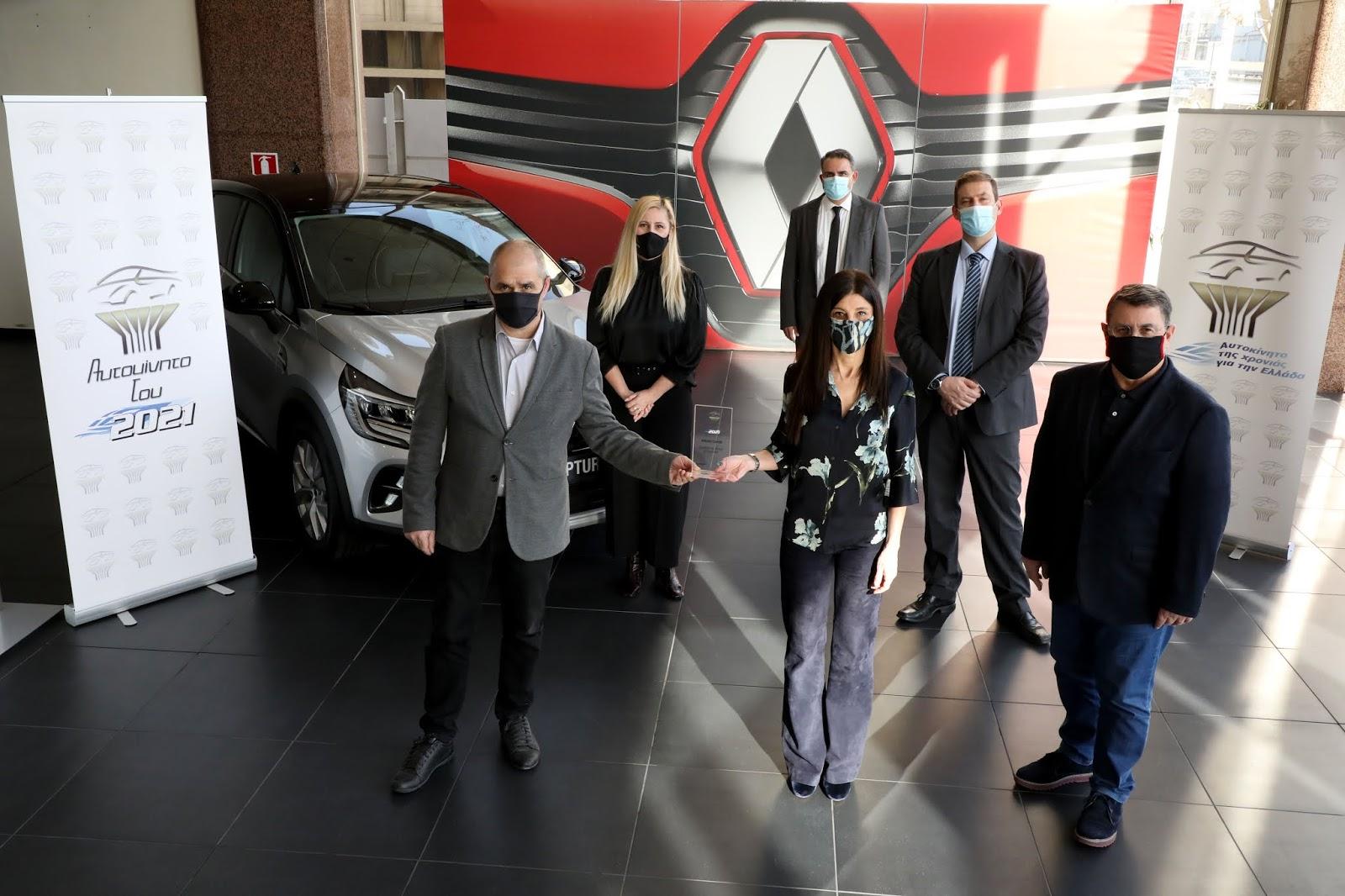 2021 renault captur 1355778963 «Αυτοκίνητο του 2021» : Απονομή του βραβείου για το νέο Renault Captur