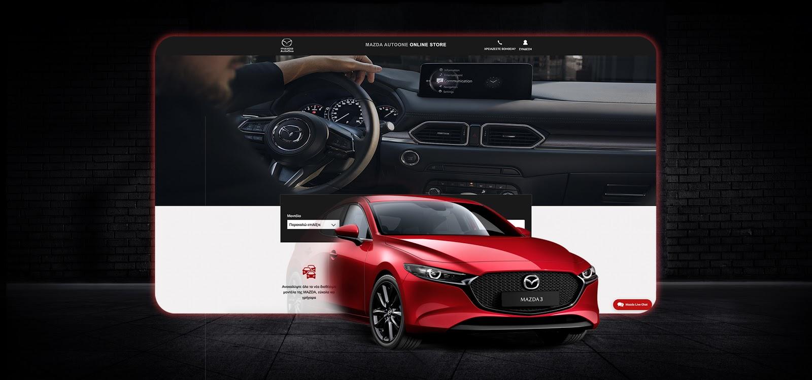 Mazda onlline store MAZDA ONLINE STORE : Το νέο σας Mazda, με μερικά κλικ