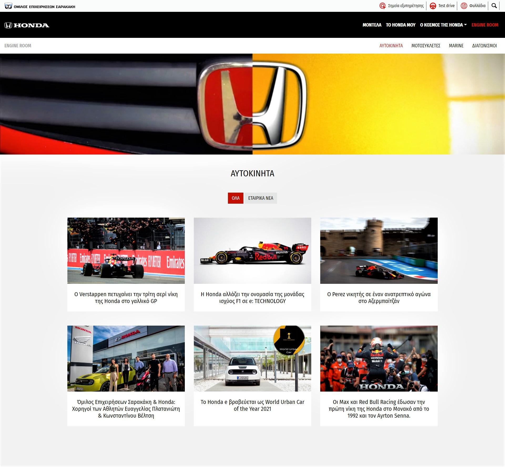 BLOG PAGE honda gr 2021 06 22 14 53 24 Είδατε το Νέο Website της Honda; Honda, ειδήσεις, Νέα