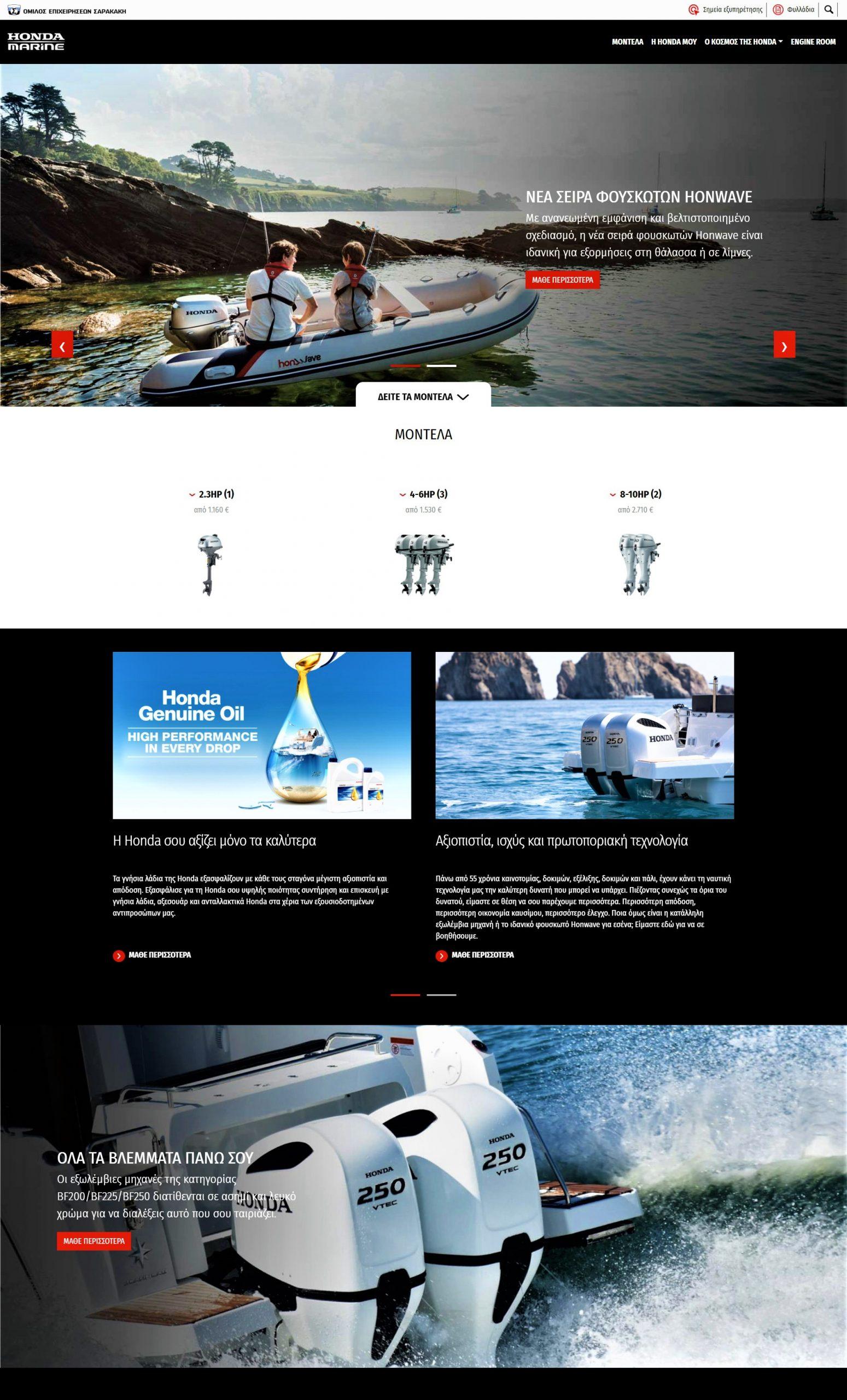 MARINE PAGES 2 hondamarine gr 4 6HP 2021 06 22 14 57 40 scaled Είδατε το Νέο Website της Honda; Honda, ειδήσεις, Νέα