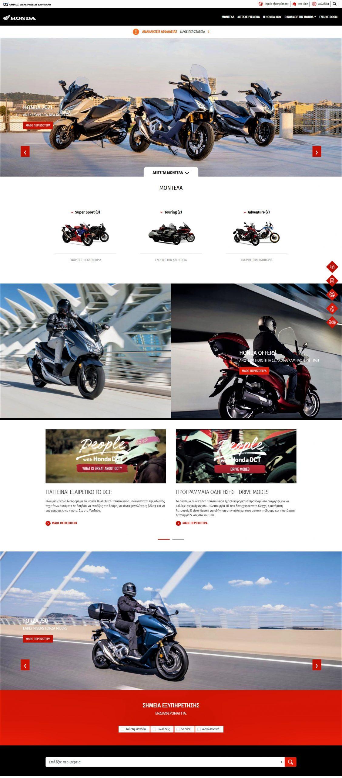 MOTORS screencapture honda motorcycles gr 2021 06 22 14 54 09 scaled Είδατε το Νέο Website της Honda; Honda, ειδήσεις, Νέα