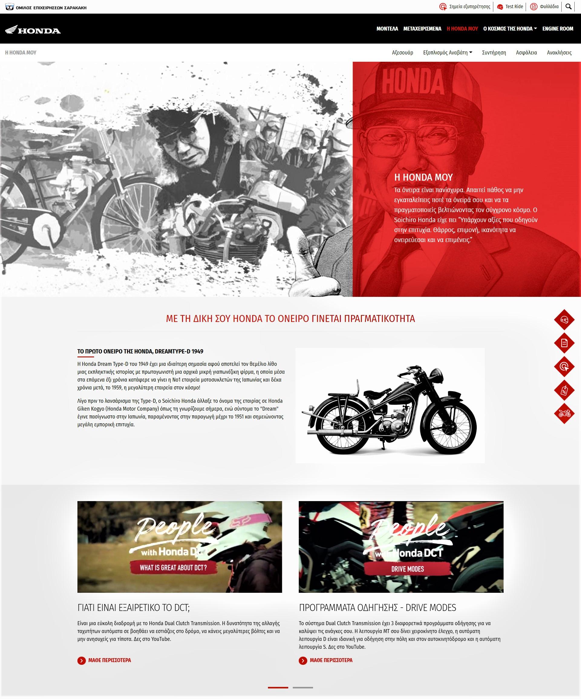 MY HONDA honda motorcycles gr my honda 2021 06 22 14 54 44 Είδατε το Νέο Website της Honda; Honda, ειδήσεις, Νέα