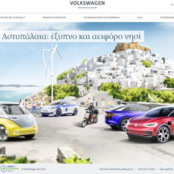 VOLKSWAGEN GROUP KOSMOCAR astypalea sustainable island.gr HOME PAGE Από 14.816 ευρώ θα πουλάει το ID.3 στην Αστυπάλαια η Volkswagen!